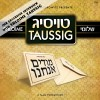 JMR's Mendel the Sheichet Interviews Shloime Taussig