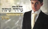 Meydad Tasa – Basmachot Shelcha Review