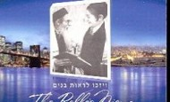 Srully Williger:  The Rebbe's Nigun