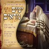 "L'Chaim Presents ""Yomim Norayim"" Audio"