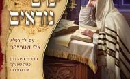 "L'Chaim Presents ""Yomim Norayim"" Audio"