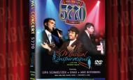 OHEL CD/DVD Now In Stores – Hear Sampler