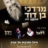 Big MBD Show in Israel