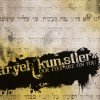 Aryeh Kunstler New CD: Our Eyes Are On You