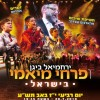 MIAMI BOYS CHOIR COMES TO YERUSHLAYIM/PARIS/LONDON