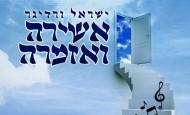 Yisroel Werdyger – Ashira V'Azamrah