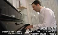 Eli Laufer Releases New Single: Techi Nafshi