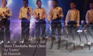 Presenting The Shira Chadasha Boys Choir – Az Yashir