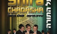 New Release from The Shira Chadasha Boys Choir – Torah