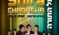 Review:  Shira Chadasha's Al HaTorah