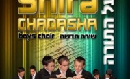 Shira Chadasha Boys Choir- Al HaTorah