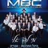 MIAMI BOYS CHOIR – Preview of The Me La'Hashem Ailai World Tour