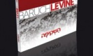 Baruch Levine- Hashkifah