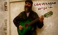 Yehuda Glantz – Chay Vekayam – יהודה גלאנץ – חי וקיים