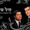 Ohad and Itzik Dadya in Remix of Kol Sosson