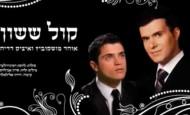 Ohad and Itzik Dadya in Remix of Kol Sosson