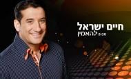 JMR First Listen! Chaim Yisrael New Single – Le'haamin
