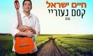 Chaim Israel – Kesem Neuray – From Upcoming CD.