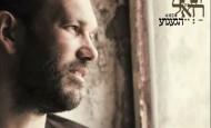 """Yonatan Razel Releases New Single """"Hagaguah"""" יונתן רזאל – הגעגוע"""