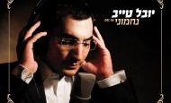 "Yuval Tayeb Covers the Hit Song ""Nachamuni"""