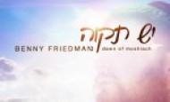 Benny Friedman: Yesh Tikvah
