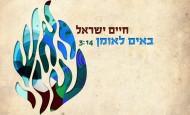 Chaim Israel Releases Rosh Hashana Single: Bo'im L'uman