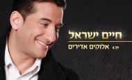 Chaim Yisrael: Elokim Adirim