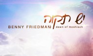 JTopBlogger's Review of Benny Friedman: Yesh Tikvah
