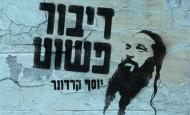 Yosef Karduner Releases New Single