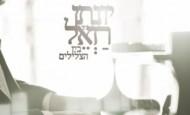 Yonatan Razel – Bein Hatzlilim