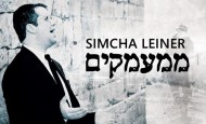 "MUSIC VIDEO: Simcha Leiner – ""Mimamakim"" – ממעמקים"