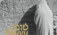 Eitan Katz- Shuvu
