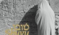 OutOfTowner Reviews Eitan Katz-Shuvu