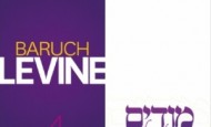 Baruch Levine: Modim Ananchu Lach