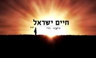 Chaim Yisroel Releases New Single – Sipur Chaya
