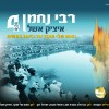 Itzik Eshel Releases New Single