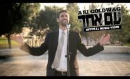 Ari Goldwag Am Echad – One Nation – Official Music Video ארי גולדוואג – עם אחד