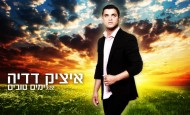 "Itzik Dadya Debuts New Single ""Yomim Toivim"""