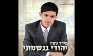 Inspiring Voice reviews Meydad Tasa – Yehudi Benishmati