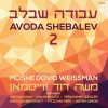 AVODA SHEBALEV 2: Behind The Scenes of the Making of Siman Tov