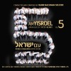 "HILLELKAPS – Review of The Shira Chadasha Boys Choir's  ""Am Yisrael"""