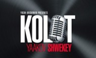 OutOfTowner Reviews Kolot by Yaakov Shwekey