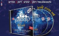 New Double CD from Haminagnim: Kumtantz Audio Preview is Here!