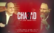 Chabad with Moshe Laufer 3 (Free Single)