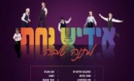 Review: Yiddishe Nachas