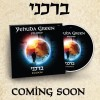 Yehuda Green New CD Barcheini Audio Sampler