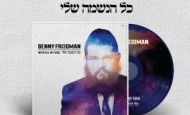 Hislahavus' Review of Benny Friedman's Kol Haneshama Sheli