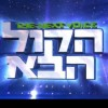 "The First Episode of ""Hakol Habah"" The Next Voice is Here!"