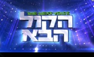 """The First Episode of """"Hakol Habah"""" The Next Voice is Here!"""
