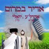New Song from Aharaleh Shapiro & Yoely Klein